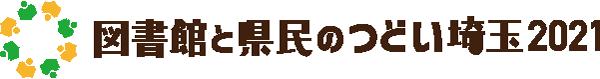 図書館と県民のつどい埼玉2021