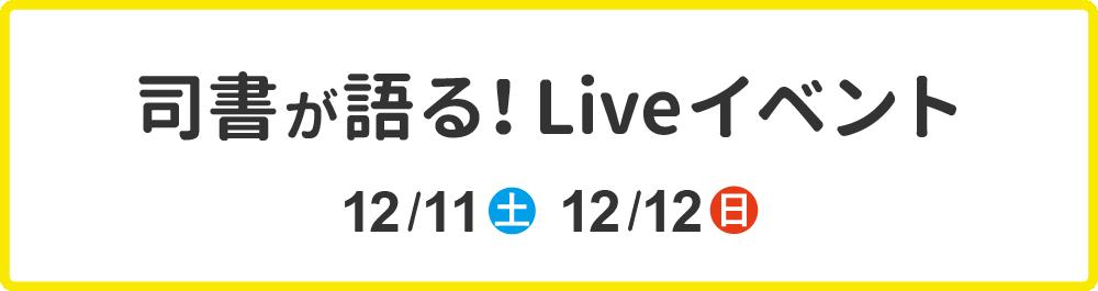 司書が語る!Liveイベント 12月11日(土)12月12日(日)10:00~16:00