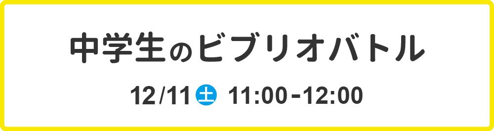 中学生のビブリオバトル 12月11日(土)11:00~12:00