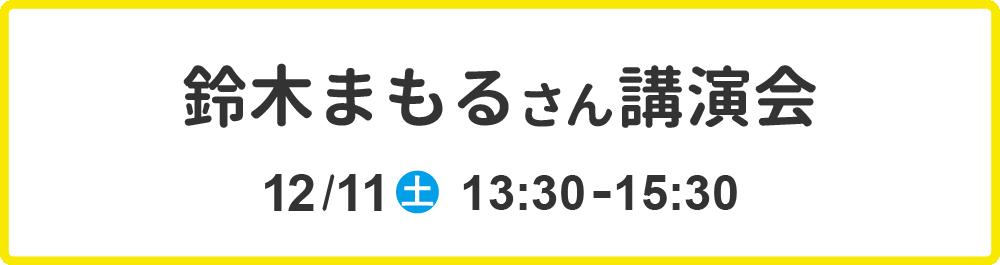 鈴木まもるさん講演会 12月11日(土)13:30~15:30