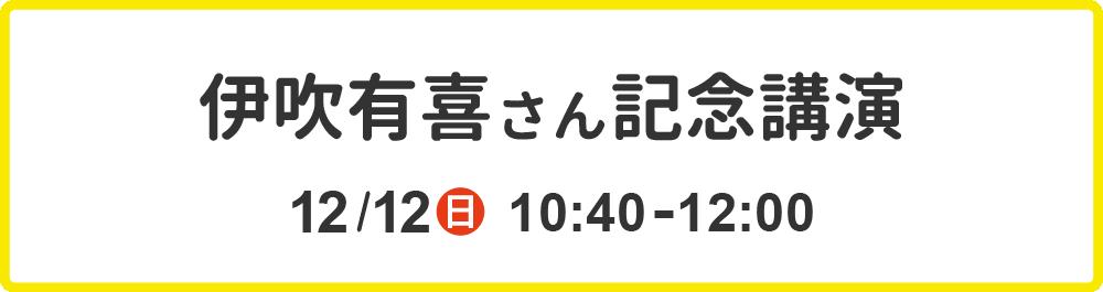 伊吹有喜さん記念講演 12月12日(日)10:40~12:00