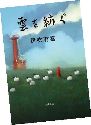 『雲を紡ぐ』表紙画像