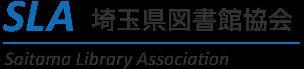 埼玉県図書館協会:Saitama Prefectural Library Association