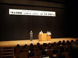 図書館と県民のつどい埼玉2012